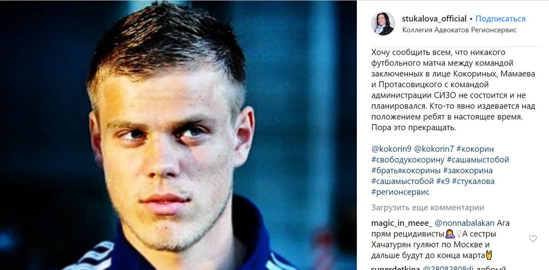 Адвокат Кокорина: футбольного матча с сотрудниками СИЗО не будет