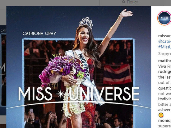 Титул «Мисс Вселенная» завоевала представительница Филиппин Катриона Грэй