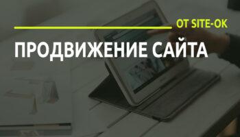 Продвижение сайта: важность профессиональной поисковой оптимизации и 3 пакета услуг от команды «Site Ok»