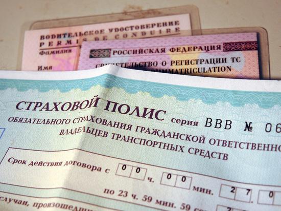 Минюст зарегистрировал указание ЦБ о новых тарифах ОСАГО