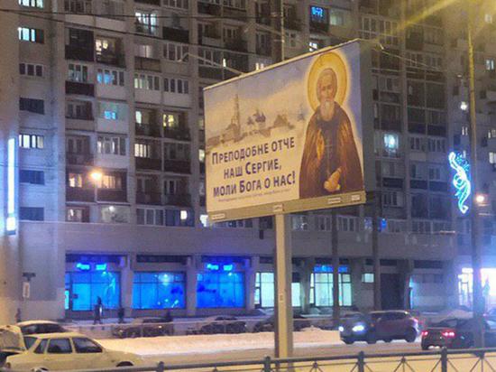 На борьбу с авариями в Петербурге призвали православных святых