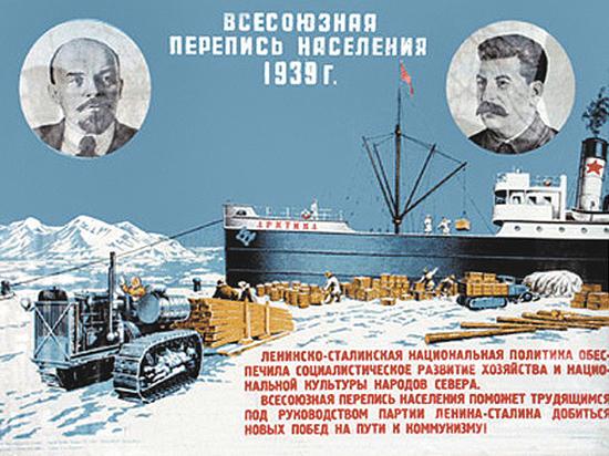Куда делись незадолго до войны 8 миллионов советских граждан