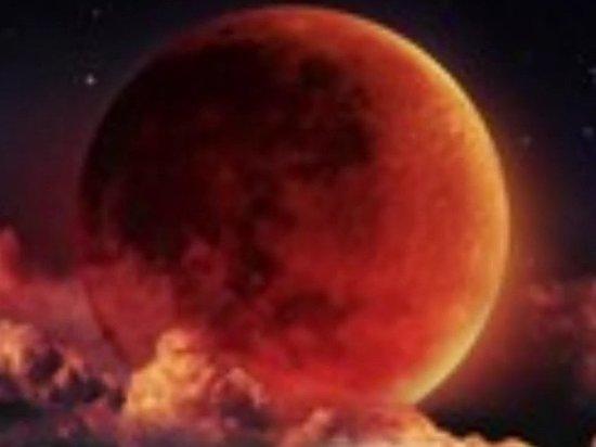 Над территорией России взойдет «кровавая» Луна